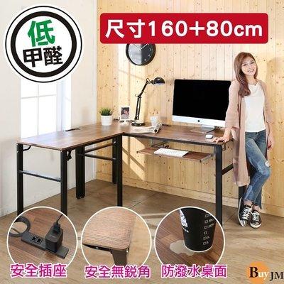 書櫃 《百嘉美》工業風低甲醛防潑水L型160+80公分單鍵盤穩重型工作桌/附插座 I-B-DE066+069BR-K