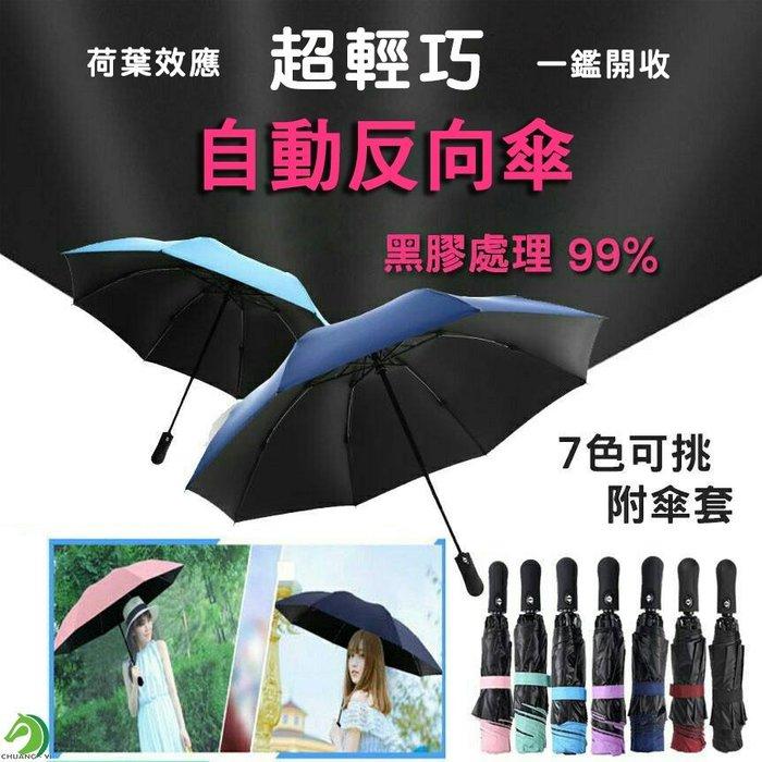 ♞台灣快速出貨♞超輕巧黑膠自動反向傘 抗強風自動摺疊雨傘 抗UV自動傘一鍵開雙人傘自動折疊傘遮陽傘防風傘晴雨傘 防曬消暑