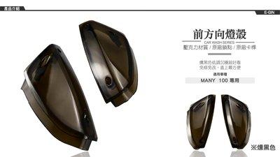 E-GIN 部品 MANY 魅力 100 110 前方向燈組 燻黑