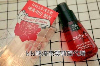 【現貨】韓國 mise en scene 美強生 限量 玫瑰精華護髮油 70ml