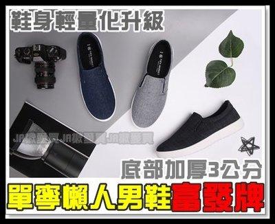 [台灣製造] 富發牌 單寧刷色男性懶人鞋 男鞋 懶人鞋 單寧鞋 休閒鞋 帆布鞋 厚底鞋 增高鞋 布鞋 2BV14