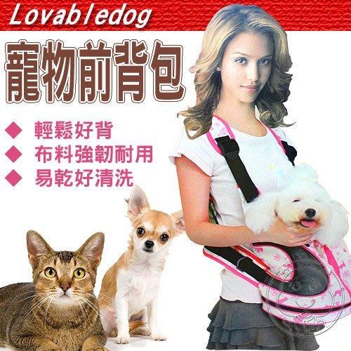 【🐱🐶培菓寵物48H出貨🐰🐹】Lovabledog》道格寵物專用前背包 (咖啡色│粉紅色)布料強韌 特價475元