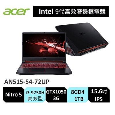 Acer 宏碁 Nitro 5 AN515-54-72UP