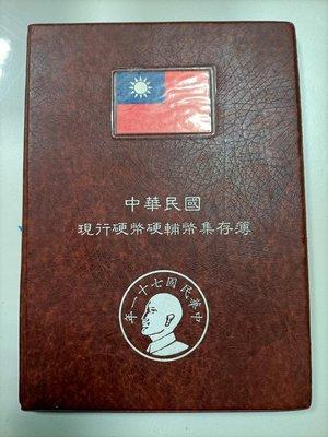 中華民國台灣硬輔幣集存簿民國38~71年硬幣一冊含錢幣48枚,含38年銀幣