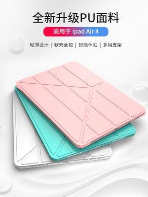 ipad保護殼套2020平板2018蘋果硅膠第五六八代air3\/2\/1mini5\/4pro