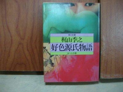 【愛悅二手書坊 09-24】(日)好色源物語 ?山季之 著 株式會社角川書店