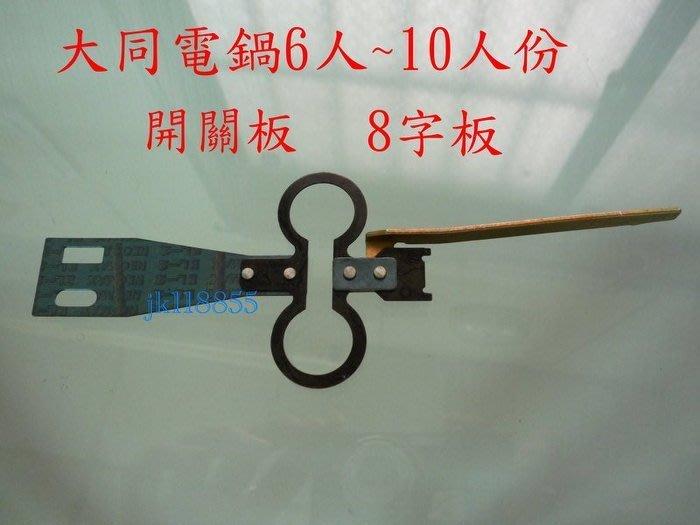 大同電鍋零件 大同 電鍋 開關板 ~ 8字板 ~ 八字板 ~6人份~10人份~修理電鍋