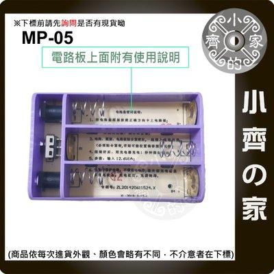 MP-05 18650電池 12V 行動電源 適用 露營燈 LED 燈條 監控設備 分享器 路由器 監視器 小齊的家