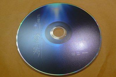 紫色小館-87-3--------江蕙-初登場-2
