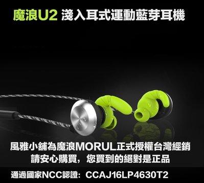 【風雅小舖】魔浪 U2 運動藍芽耳機 藍芽4.1 淺入耳式立體聲無線藍牙耳機