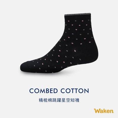 【威肯棉襪】G660跳躍星空短襪 6雙組 / 精梳棉舒適吸汗 超細緻編織手感 女休閒襪 台灣製 =Waken=