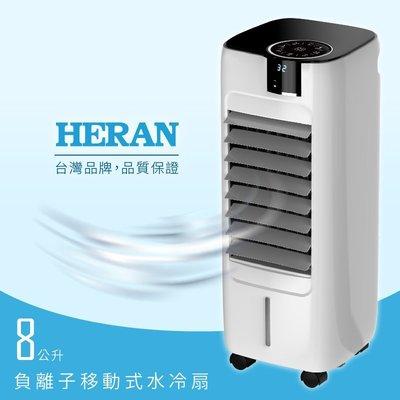 【沁涼一夏】 HERAN禾聯 HWF-08L1 8公升 水冷氣 空調扇 冷風機 省電 居家家電 熱銷