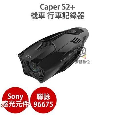 Caper S2+【送128G】機車 行車紀錄器 記錄器 1080P Sony感光元件 另有S3
