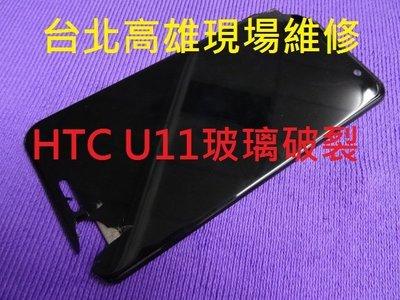 HTC 626 820 826 eye 728 M8 M9+ E9+ A9 x9 x9U u play u11玻璃破裂