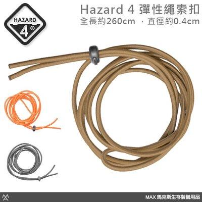 馬克斯 - Hazard 4 彈性繩索扣 / 多色可選 / ACS-BGP