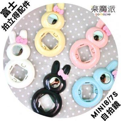 MINI8 兔子 造型自拍鏡