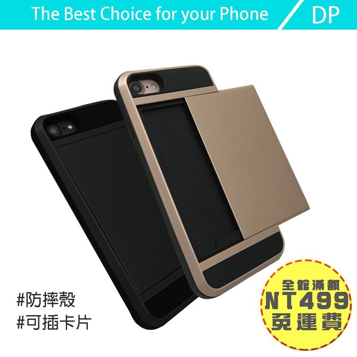【DP插卡背蓋】加厚防撞 蘋果 iPhone 7 8 Plus X Xs XR XsMax 手機 保護殼 防摔硬殼