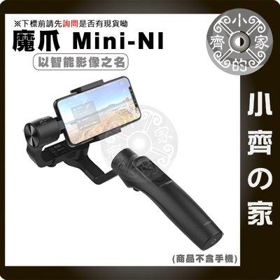 三軸 手機 直播 手持穩定器 魔爪 Mini-MI 電子穩定器 自拍 橫轉360° 可擴充 麥克風 補光燈 小齊的家