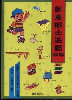 紅蘿蔔工作坊/日譯絕版絕版書=創意鄉土遊藝珍傳~民俗童玩.美勞.玩具製作(好書)~ 5折