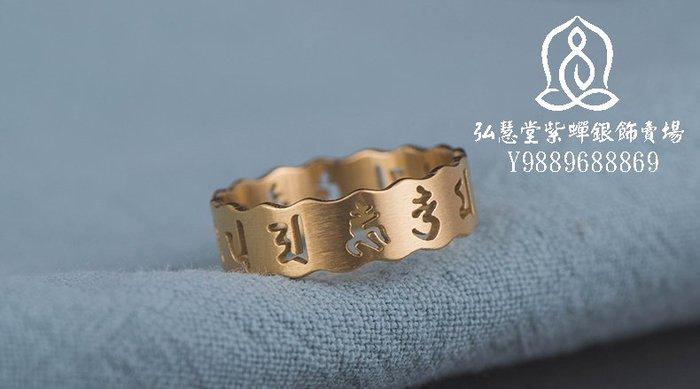 【弘慧堂】 尚若梵文六字真言 大明咒戒指 時尚男女鈦鋼情侶對戒鏤空指環護身符