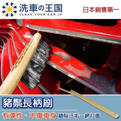 [洗車王國] 豬鬃長柄刷_日本銷售No.1/ 汽車美容DIY必備/ 鋁圈輪胎鐵粉柏油清潔/ 專業用