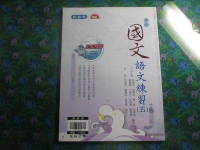 【鑽石城二手書】高中教科書 翰林版 無敵 高中 國文 語文練習 五  翰林出版J  教師用