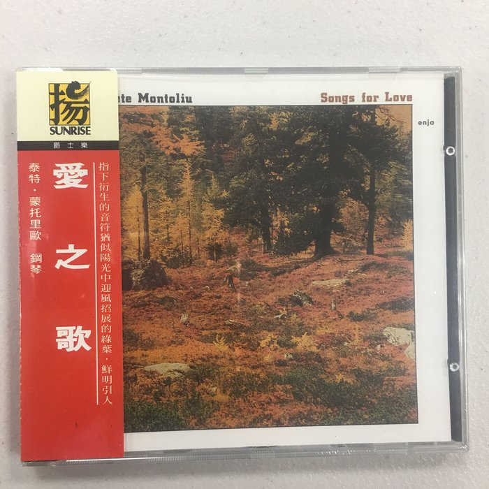 Tete Montoliu / Songs For Love 愛之歌 Piano 全新未拆 CD
