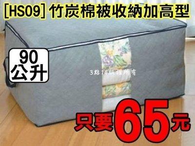 【3點14】[HS09]竹炭90L超大容量手提透明視窗衣物棉被玩具摺疊收納箱整理箱加高型 可郵票 台中市