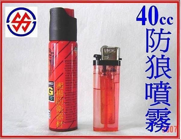 防身器材 40cc 防狼噴霧劑/住校 居家 外出/人身安全/俗稱 催淚瓦斯/ 防身噴霧器-湘揚