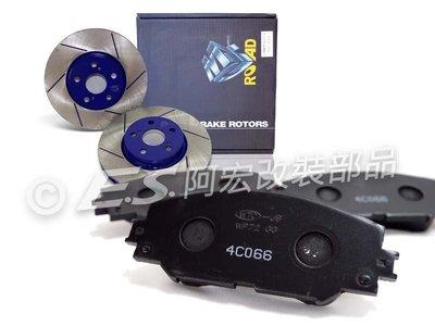 阿宏改裝部品 HONDA 8代 CIVIC 1.8 WTC JB 前 煞車 來令片 +ROAD MGK 劃線碟盤