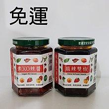 毓秀私房醬雙辣(素)組~素XO辣醬+麻辣雙椒~2罐特價$480元~免運