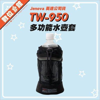 公司貨 Jenova 吉尼佛 TW-950 多功能水壺套 網狀袋 束口袋設計 可掛置於三腳架 腰帶 相機包 自行車