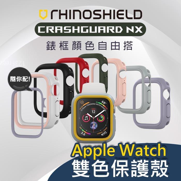 犀牛盾Crash Guard NX 防摔邊框殼 Apple Watch 38 40 42 44mm 保護殼 保護套 飾條