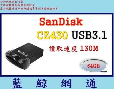 【藍鯨】全新公司貨@ SanDisk 64GB CZ430 64G ultra Fit USB3.1 隨身碟 高雄市