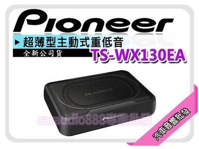 【提供七天鑑賞】先鋒 PIONEER【TS-WX130EA】超薄型 主動式重低音 喇叭 160W