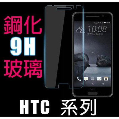 【手機殼專賣店】鋼化玻璃膜 超強硬度 HTC手機保護貼膜 728/ 820/ 626/ 816 E9/ E9+ M8 M7 M9 彰化縣