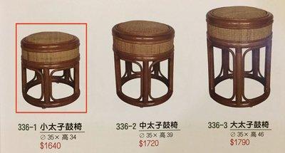 8號店鋪 森寶藝品傢俱企業社 c-28 籐製 籐椅 系列336-1  小太子鼓籐椅(低)