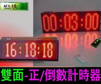 AOA-6位數雙面-專業用正/倒數計時器LED字幕機比賽正倒數計時器表演比賽計時器LED商業用計時器