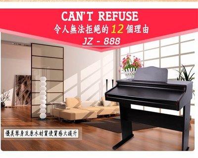 【奇歌】《學鋼琴打穩基礎專用!老師評比+試聽檔》JZ-888電鋼琴,鋼琴音色,送延音踏板+教學光碟+樂譜(非電子琴音