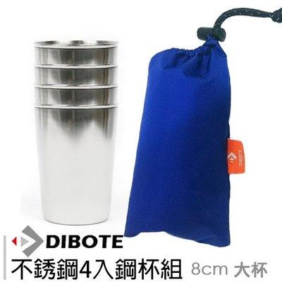 【單車玩家】DIBOTE攜帶式不銹鋼杯組-大4個一組‧附專用尼龍束口收納袋‧桃園可自取