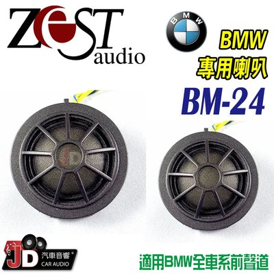 【JD汽車音響】Zest Audio BM-24 BMW專用 適用BMW全車系前聲道 高音喇叭。