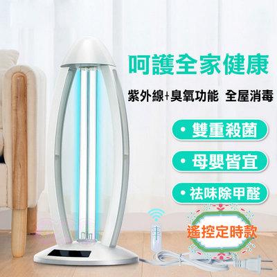 台灣現貨 110v紫外線殺菌燈 38W 消毒燈 滅菌燈 殺菌燈 UV紫外線燈 殺菌棒 殺菌機 殺菌箱