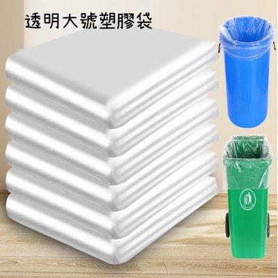優樂美ღ透明塑膠袋大號白色垃圾袋加厚超大特大裝被子打包搬家(60寬*80高)居家必備 店長推薦好物