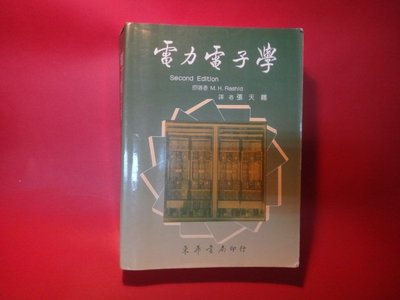 【愛悅二手書坊 13-40】電力電子學 張天錫 東華書局