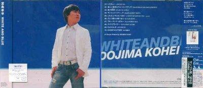 (日版全新未拆) 堂島孝平 2張專輯一起賣 WHITE AND BLUE + Begin The First Beginning