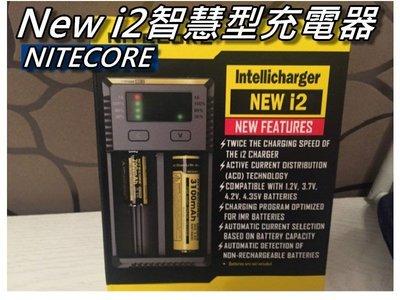Nitecore NEW i2智慧型充電器/微電腦智能充電器 2節充電器 18650鋰電池適用 新版 桃園《蝦米小鋪》