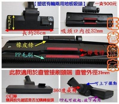 國際 MC-CG381  吸塵器配件 軟管 接頭 手握管 刷頭 地板地毯二合一【塑底有輪兩用地板吸頭】