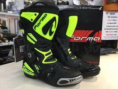 瀧澤部品 義大利 FORMA ICE PRO FIOW 頂級 賽車靴 2017 配色 越野靴 騎士SX FZ6 FZ8