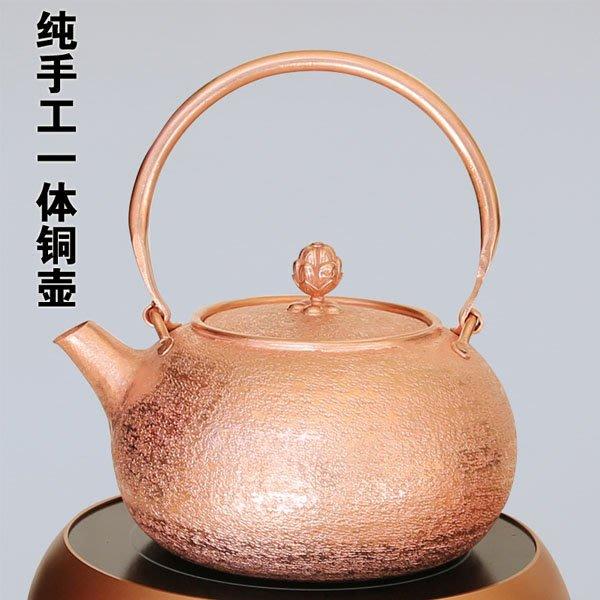5Cgo【茗道】含稅會員有優惠 524604809914 純銅壺純手工紫銅茶壺茶杯茶具泡茶茶海功夫茶紅茶具加厚燒水壺銅壺
