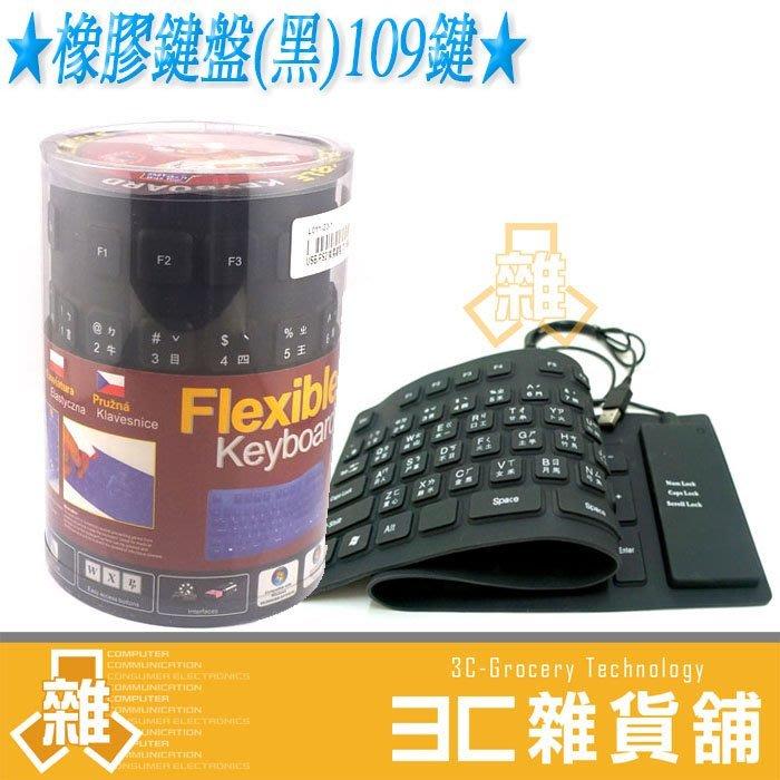 【3C雜貨】橡膠鍵盤 果凍鍵盤 軟式鍵盤 有線鍵盤 矽膠鍵盤 USB 矽膠鍵盤(109鍵) 可水洗橡膠鍵盤 可折疊